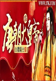 唐朝大皇帝封面