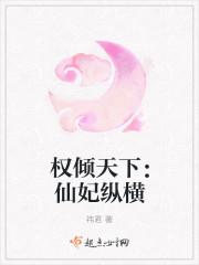 權傾天下:仙妃縱橫封面