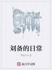 刘备的日常封面