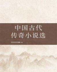 中国古代传奇小说选封面