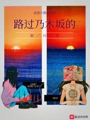 路过乃木坂的旅行家封面