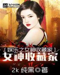娛樂之女神收藏家封面