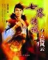七界傳說封面