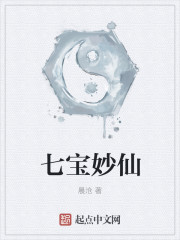 七寶妙仙封面