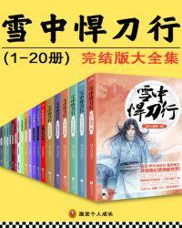 雪中悍刀行(全集)封面