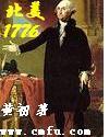 北美1776封面