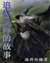 追忆魔法导师的故事封面