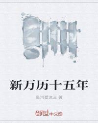 新萬曆十五年封面