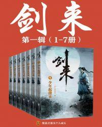 劍來·第一輯(1-7冊)