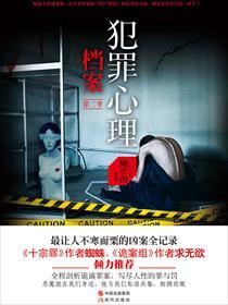 犯罪心理档案(第二季)封面