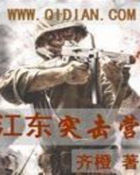 江東突擊營封面