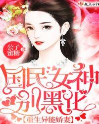 重生异能娇妻:国民女神,别黑化封面