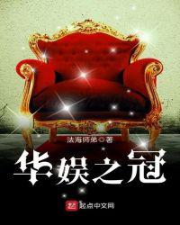 華娛之冠封面