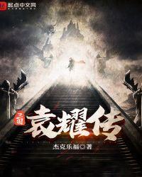 三國袁耀傳封面