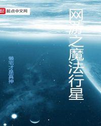 網游之魔法行星封面