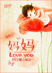 [综]妈妈love you!封面