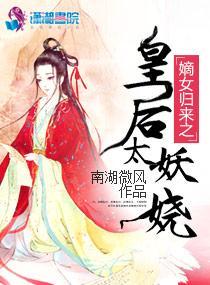 嫡女归来之皇后太妖娆封面