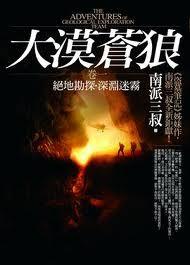 大漠蒼狼[全集]封面