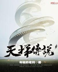 天梯传说封面