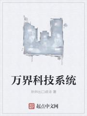 萬界科技系統封面