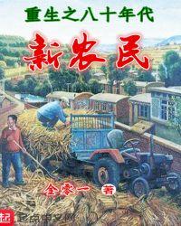 重生之八十年代新農民封面