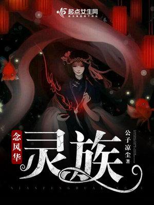 念風華:靈族封面