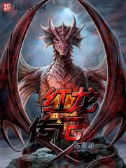 紅龍傳記封面