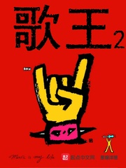 歌王2封面