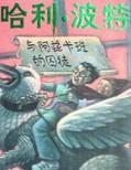哈利·波特之监狱的逃犯封面
