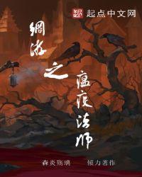 网游之瘟疫法师封面