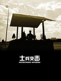 士兵突擊(劇本小說)封面