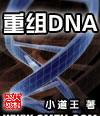 重组DNA封面