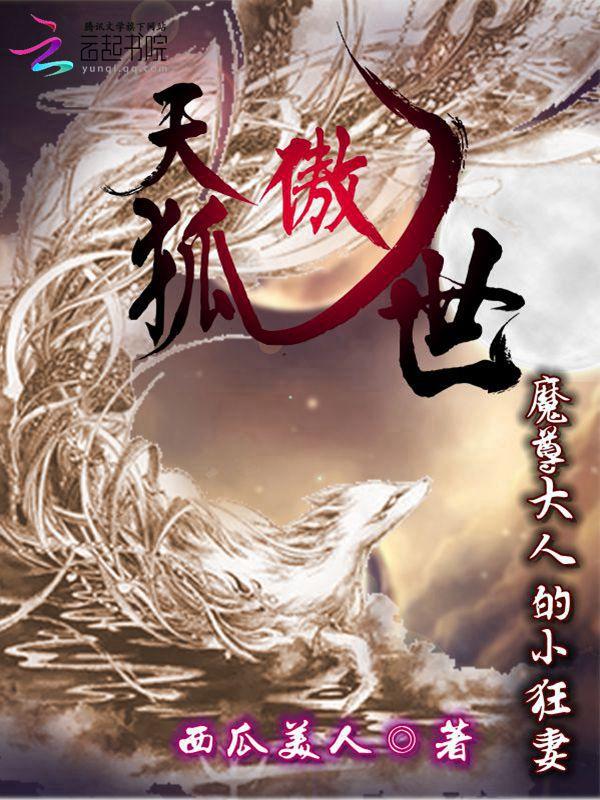 天狐傲世:魔尊大人的小狂妻封面