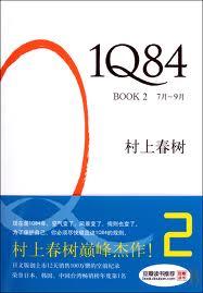 1Q84:BOOK2(7月封面