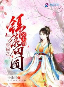 空间之公主的锦绣田园封面