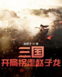 三国:开局拐走赵子龙封面