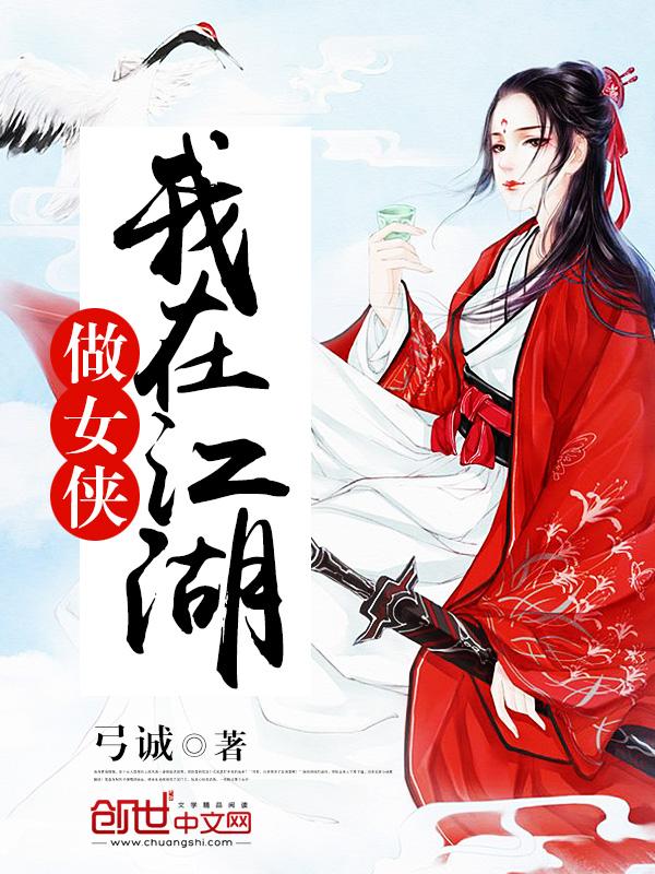 我在江湖做女俠封面