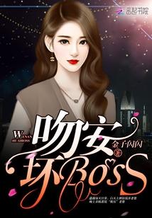 吻安,壞Boss!封面