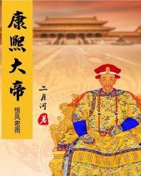 康熙大帝(2)驚風密雨封面