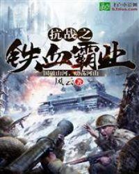 抗戰之鐵血霸業封面