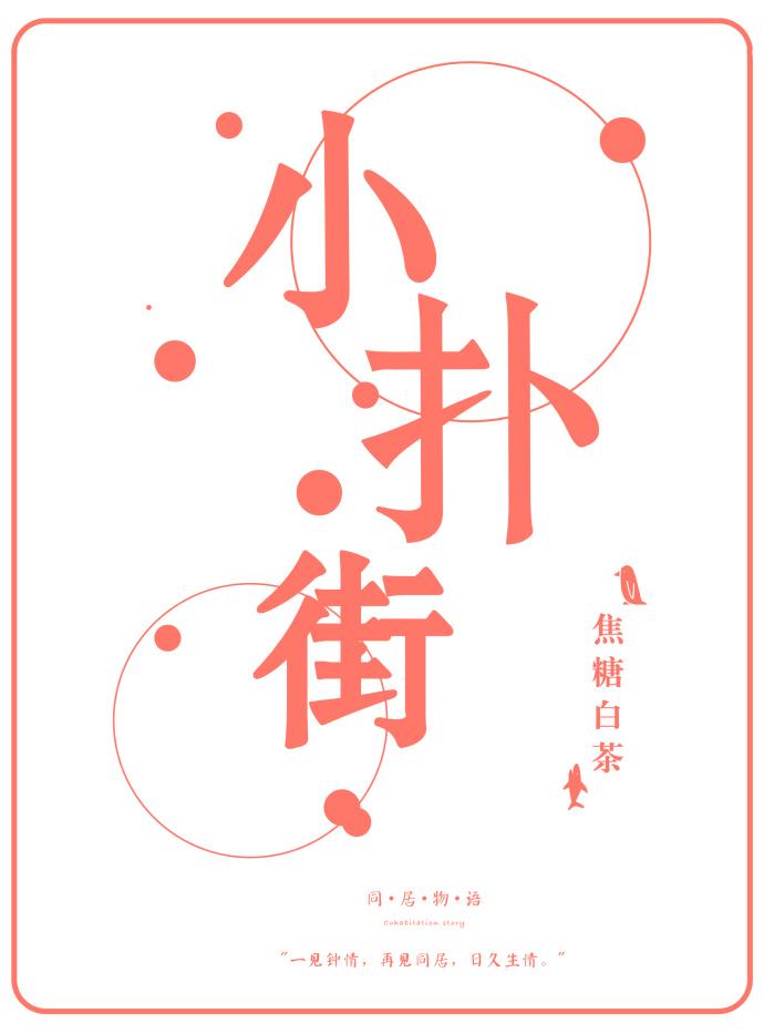 小撲街[娛樂圈]封面