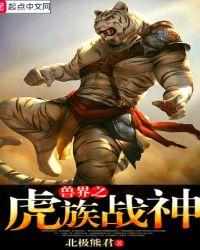獸界之虎族戰神封面