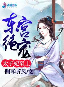 东宫绝宠:太子妃至上封面