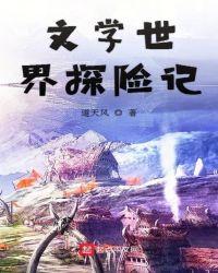 文學世界探險記封面