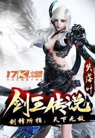剑王传说封面