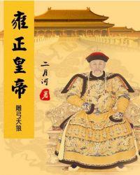 雍正皇帝(2)雕弓天狼封面