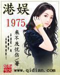 港娱1975封面