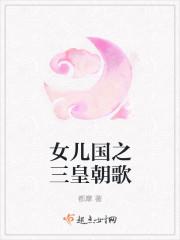 女兒國之三皇朝歌封面