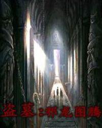 盜墓:邪龍圖騰封面