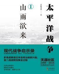 太平洋战争(一):山雨欲来封面